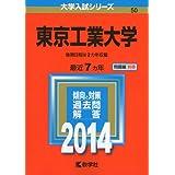 東京工業大学 (2014年版 大学入試シリーズ)