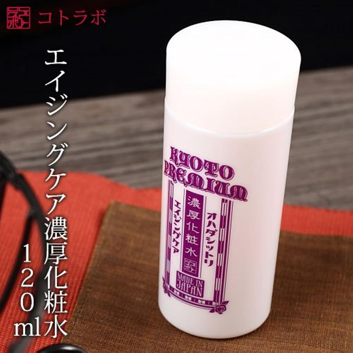 性的月曜日一方、コトラボ濃厚化粧水コンセントレイトローションナールスゲン配合のエイジングケア化粧水120ml
