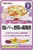 キユーピー ハッピーレシピ 鶏レバーと野菜の和風煮 9ヶ月頃から×12個