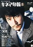 キネマ旬報 2014年3月上旬号 No.1657