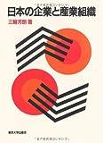 日本の企業と産業組織