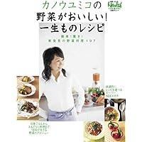 カノウユミコの野菜がおいしい!一生ものレシピ (日経BPムック)