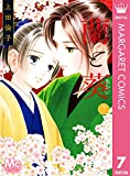 蘭と葵 7 (マーガレットコミックスDIGITAL)