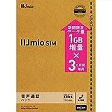 IIJmio みおふぉん SIMカード 音声通話パック [フラストレーションフリーパッケージ バンドルクーポン1GB増量×3ヶ月間 (FFP)] 【Amazon.co.jp 限定】
