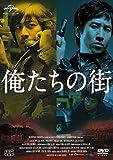俺たちの街【期間限定生産】[DVD]