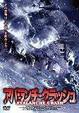 アバランチ・クラッシュ [DVD]