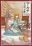 アルテ コミック 1-11巻セット