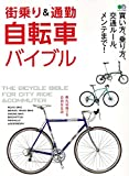 街乗り&通勤自転車バイブル (エイムック 3682)