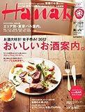 Hanako (ハナコ) 2012年 11/8号 [雑誌]