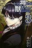 かつて神だった獣たちへ(3) (週刊少年マガジンコミックス)