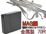 金属製 MAG社製 マルイ系電動M14用 70連ショートマガジン(1本)