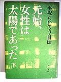 元始、女性は太陽であった〈下〉―平塚らいてう自伝 (1971年)
