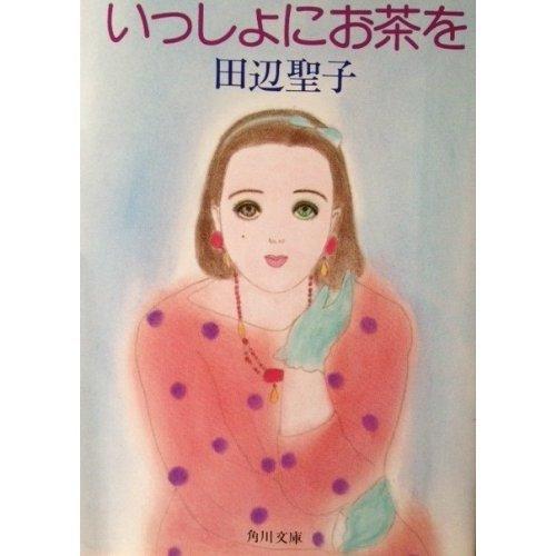 いっしょにお茶を (角川文庫 (5880))の詳細を見る