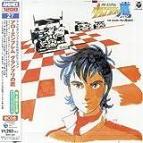 〈ANIMEX 1200シリーズ〉(27) テレビオリジナルBGMコレクション アローエンブレム グランプリの鷹 画像