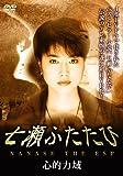 七瀬ふたたび 心的力域 [DVD]