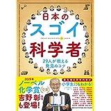 日本のスゴイ科学者 29人が教える発見のコツ (朝日小学生新聞の学習読みもの)