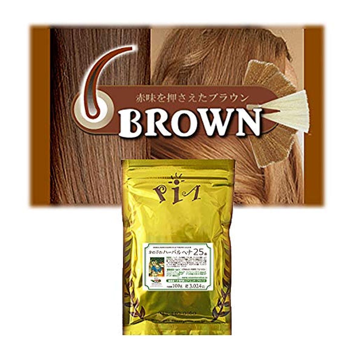 ランチ女性作動する【ヘナ】 かの子のハーバルヘナ25番 (色:ブラウン|Brown )単品|ハケブラシはついておりません。