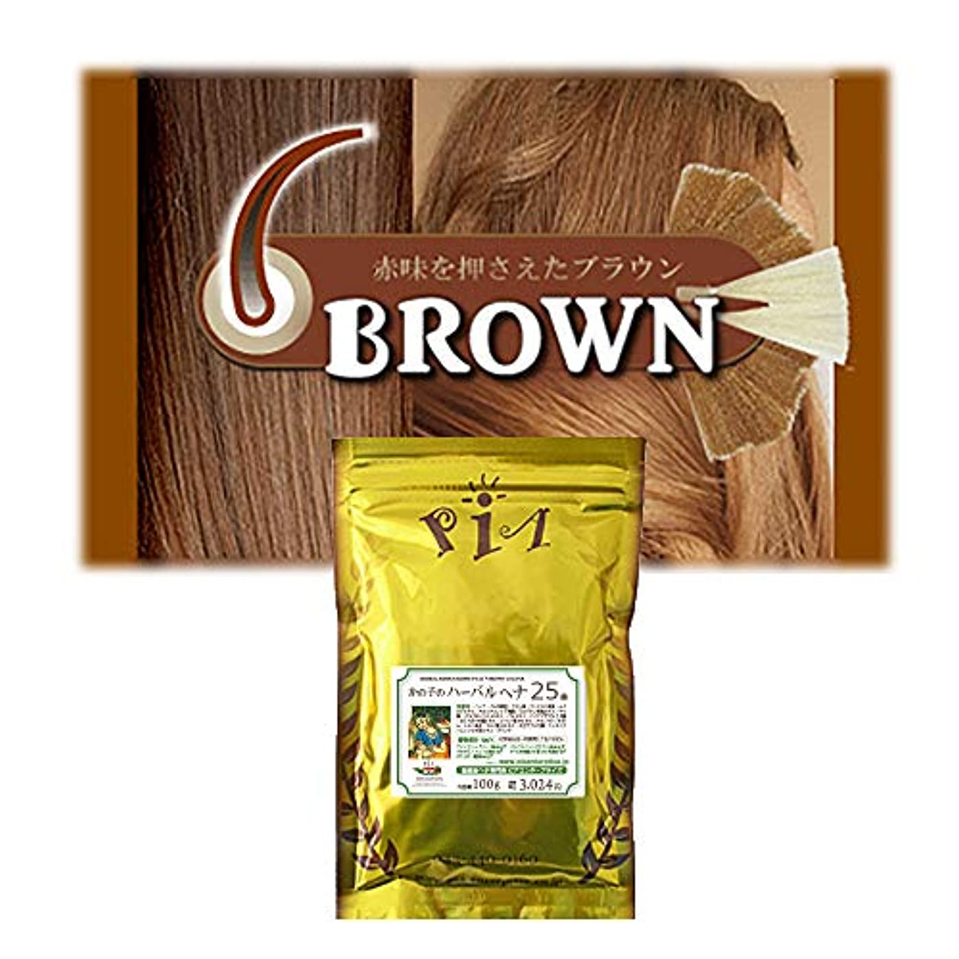 接尾辞持参味方【ヘナ】 かの子のハーバルヘナ25番 (色:ブラウン Brown )単品 ハケブラシはついておりません。