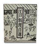 江戸料理百選 (1983年)