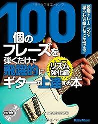 100個のフレーズを弾くだけで飛躍的にギターが上達する本 リズム強化編 段階トレーニングで「手クセ」の幅をもっと広げる!  (CD付き)