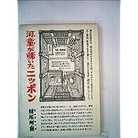 河童が覗いたニッポン (1980年)