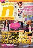 nadesico (ナデシコ) 2009年 04月号 [雑誌]