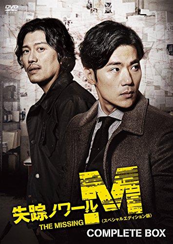 失踪ノワールM<スペシャルエディション版>  コンプリートBOX [DVD]