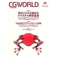 CG WORLD (シージー ワールド) 2008年 07月号 [雑誌]