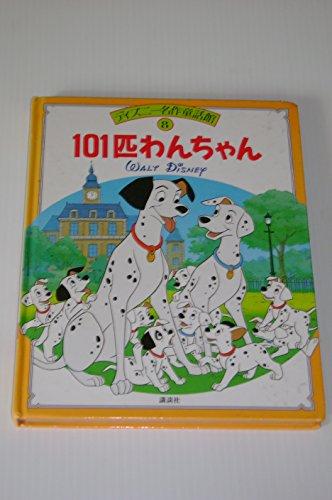 101匹わんちゃん (ディズニー名作童話館)