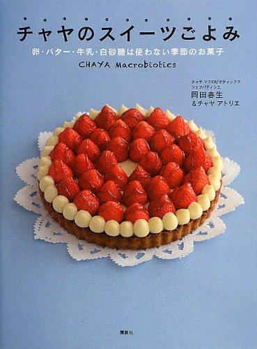 チャヤのスイーツごよみ 卵・バター・牛乳・白砂糖は使わない季節のお菓子 (講談社のお料理BOOK)の詳細を見る