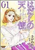 はだしの天使 (1) (ぶんか社コミックス)