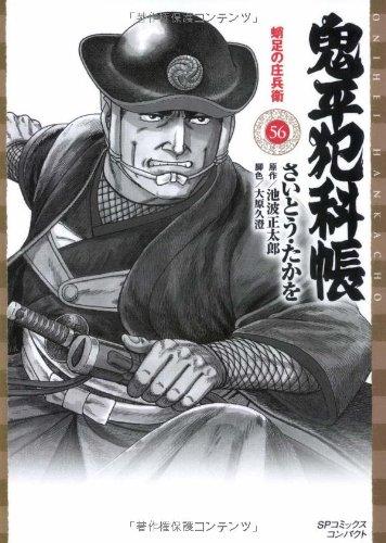 鬼平犯科帳 56 (SPコミックス SPコンパクト)の詳細を見る