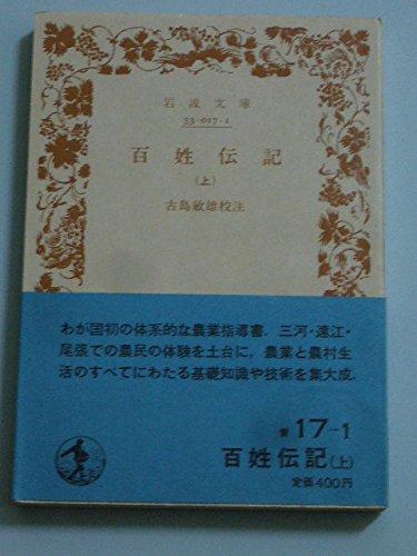 百姓伝記〈上〉 (1977年) (岩波文庫)