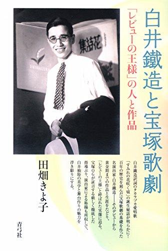 白井鐵造と宝塚歌劇: 「レビューの王様」の人と作品
