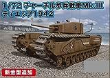 ドラゴン 1/72チャーチル歩兵戦車Mk.IIIディエップ1942 プラモデル