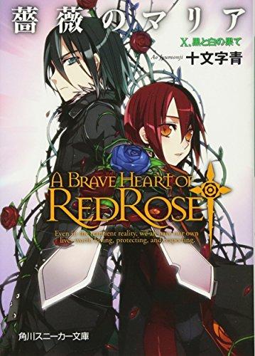 薔薇のマリア X.黒と白の果て (角川スニーカー文庫)の詳細を見る