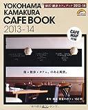 横浜・鎌倉カフェブック 2013-14 (SEIBIDO MOOK)