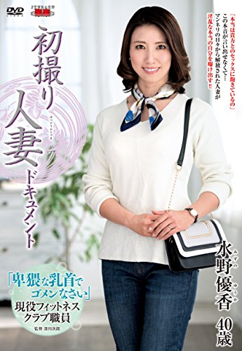 First time on film wife document Mizuno Yu Shang Center village [DVD]