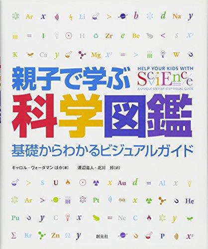 親子で学ぶ科学図鑑:基礎からわかるビジュアルガイドの詳細を見る