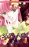 ジュリエットの娘(4) (フラワーコミックス)