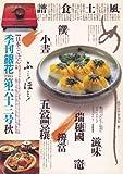 季刊銀花1985秋63号