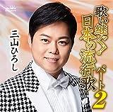 【メーカー特典あり】 歌い継ぐ! 日本の流行歌パート2 (特典:メモ帳)付