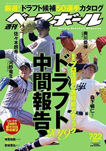 週刊ベースボール 2019年 7/22 号 特集:2019ドラフト中間報告 プロ注目の逸材能力チェック