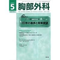 胸部外科 2007年 05月号 [雑誌]