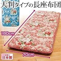 固わた入り 大判ごろ寝 長座布団 (70cm×180cm) 日本製 ピンク ds-1332495
