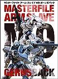 フルメタル・パニック!  マスターファイル アーム・スレイブ M9ガーンズバック (マスターファイルシリーズ)