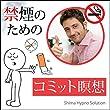 禁煙コミット瞑想