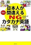 「日本人がつい間違えるNGカタカナ英語」の本