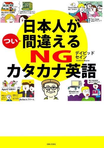 日本人がつい間違えるNGカタカナ英語の詳細を見る