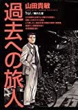 過去への旅人 / 山田 貴敏 のシリーズ情報を見る